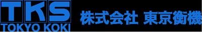 株式会社 東京衡機